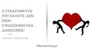 life coaching σχέσεις